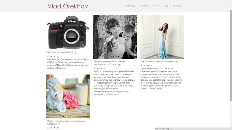 Портфолио фотографа в Интернете. Как создать самостоятельно?